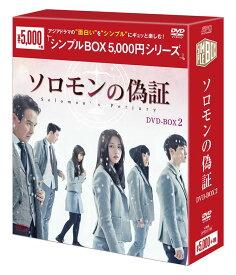 ソロモンの偽証 DVD-BOX2(4枚組) <シンプルBOX 5,000円シリーズ>