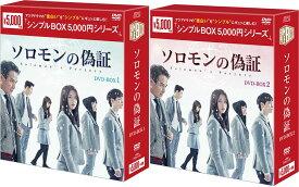 ソロモンの偽証 DVD-BOX1+2のセット <シンプルBOX 5,000円シリーズ>
