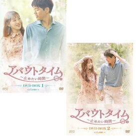 アバウトタイム〜止めたい時間〜DVD-BOX1+2のセット