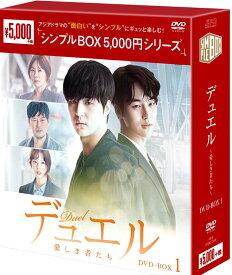 デュエル〜愛しき者たち〜 DVD-BOX1(4枚組) <シンプルBOX 5,000円シリーズ>