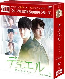 デュエル〜愛しき者たち〜 DVD-BOX2(4枚組) <シンプルBOX 5,000円シリーズ>