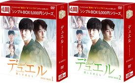 デュエル〜愛しき者たち〜 DVD-BOX 1+2のセット <シンプルBOX 5,000円シリーズ>