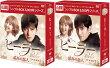 ヒーラー〜最高の恋人〜DVD-BOX1+2のセット<シンプルBOX5,000円シリーズ>