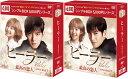 ヒーラー〜最高の恋人〜 DVD-BOX 1+2のセット <シンプルBOX 5,000円シリーズ>