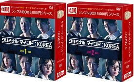 クリミナル・マインド:KOREA DVD-BOX 1+2のセット <シンプルBOX 5,000円シリーズ>