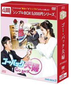 ゴー・バック夫婦 DVD-BOX2(4枚組) <シンプルBOX 5,000円シリーズ>