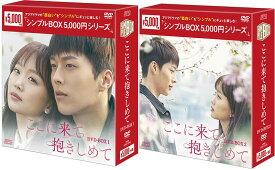 ここに来て抱きしめてDVD-BOX 1+2のセット<シンプルBOX 5,000円シリーズ>