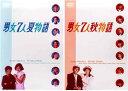 男女7人夏物語と男女7人秋物語のDVD-BOXセット
