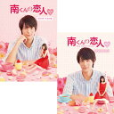 南くんの恋人〜my little lover ディレクターズ・カット版 DVD-BOX1+2のセット