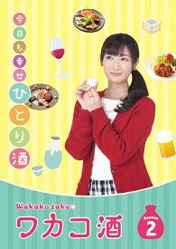 ワカコ酒 Season2 DVD-BOX(4枚組/本編Disc3枚+特典Disc1枚)