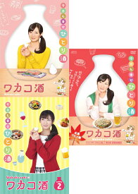 ワカコ酒 DVD-BOX Season 1+2 と 広島グルメ編ディレクターズカット版DVDのセット