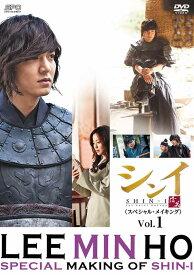 イ・ミンホのシンイ 信義  <スペシャル・メイキング>vol.1(2枚組) DVD