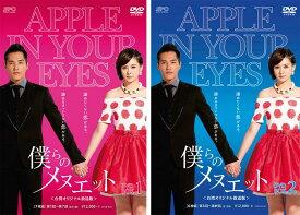 僕らのメヌエット<台湾オリジナル放送版> DVD-BOX1+2のセット
