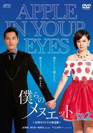僕らのメヌエット<台湾オリジナル放送版> DVD-BOX2(6枚組)