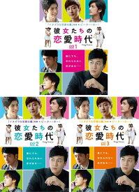 彼女たちの恋愛時代 DVD-BOX 1+2+3のセット