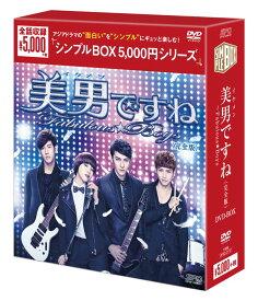 美男<イケメン>ですね〜Fabulous★Boys 完全版 DVD-BOX (7枚組) <シンプルBOX 5,000円シリーズ>