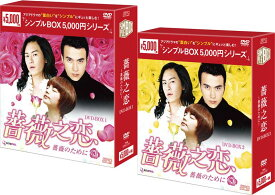 薔薇之恋〜薔薇のために〜 DVD-BOX1+2のセット <シンプルBOX 5,000円シリーズ>