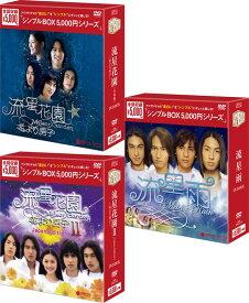 流星花園〜花より男子〜<全長版> と 流星花園2<Japan Edition> と 流星雨 のDVD−BOX 3巻セット<シンプルBOX 5,000円シリーズ>