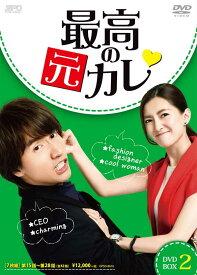 最高の元カレ DVD-BOX2<初回限定生産版> (7枚組)