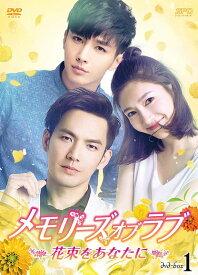 メモリーズ・オブ・ラブ〜花束をあなたに〜 DVD-BOX1(5枚組)