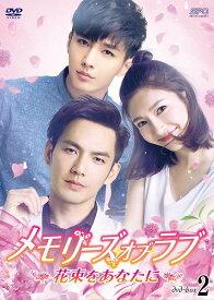 メモリーズ・オブ・ラブ〜花束をあなたに〜 DVD-BOX2(5枚組)