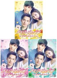 メモリーズ・オブ・ラブ〜花束をあなたに〜 DVD-BOX1+2+3の全巻セット