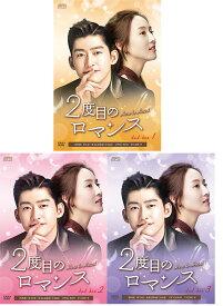 2度目のロマンス DVD-BOX1+2+3の全巻セット