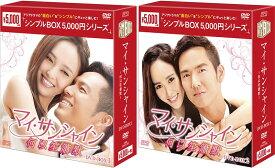 マイ・サンシャイン〜何以笙簫默〜 DVD-BOX 1+2のセット <シンプルBOX 5,000円シリーズ>