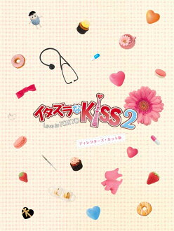 Itazura Kiss2 ~ and Love in TOKYO Director's cut Edition DVD-BOX1 (four pair story DISC 3 + bonus DISC 1)