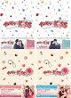 イタズラなKiss〜LoveinTOKYODVD-BOX1+2とイタズラなKiss2〜LoveinTOKYODVD-BOX1+2のディレクターズ・カット版BOX4巻セット