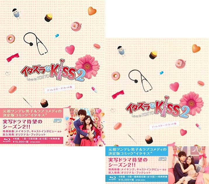 イタズラなKiss2〜Love in TOKYO ディレクターズ・カット版 Blu-ray BOX1+2のセット