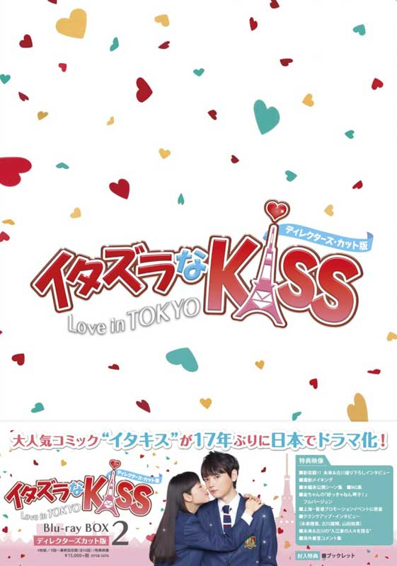 イタズラなKiss〜Love in TOKYO <ディレクターズ・カット版>ブルーレイ BOX2(4枚組※本編DISC3枚+特典DISC1枚)