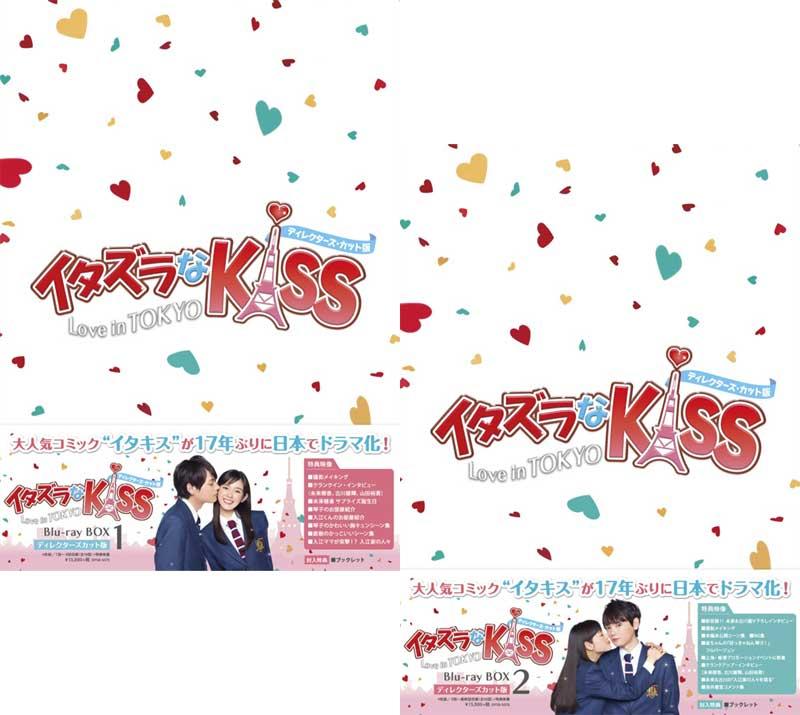 イタズラなKiss〜Love in TOKYO <ディレクターズ・カット版> ブルーレイ BOX1+2のセット