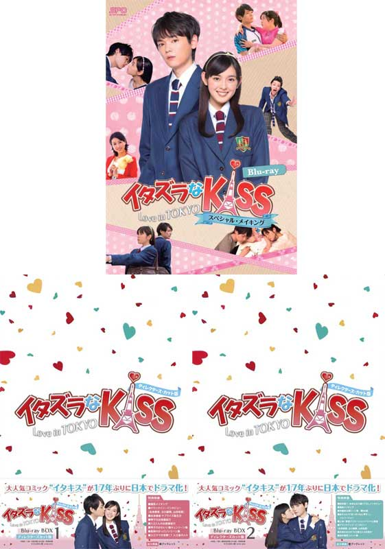 イタズラなKiss〜Love in TOKYO ブルーレイ BOX1+2 と スペシャル・メイキング ブルーレイのセット