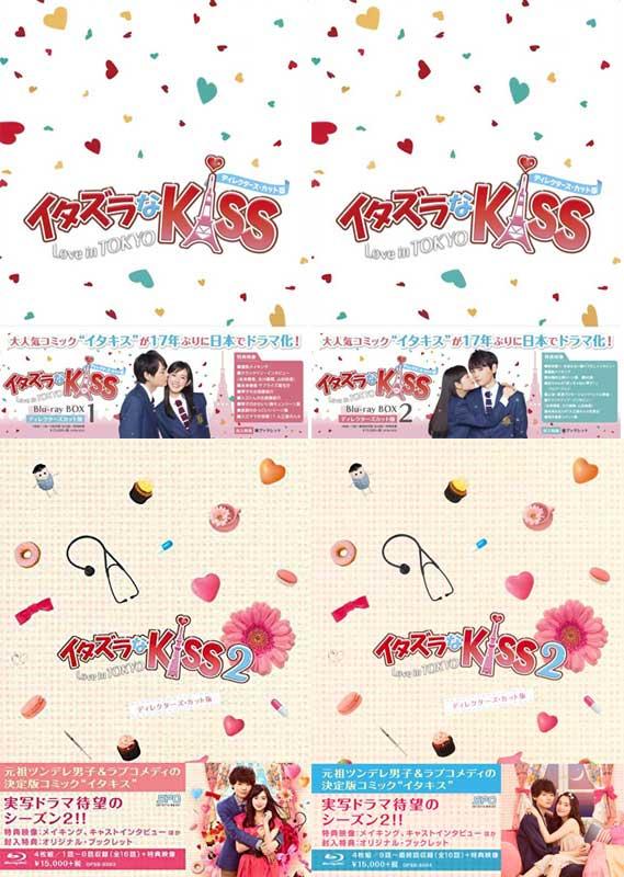 イタズラなKiss〜Love in TOKYO ブルーレイ BOX1+2とイタズラなKiss2〜Love in TOKYO ブルーレイ BOX1+2のディレクターズ・カット版 BOX4巻セット