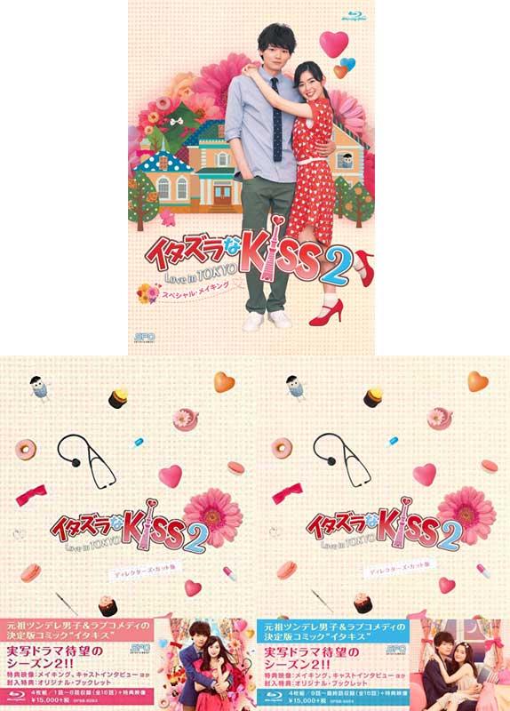 イタズラなKiss2〜Love in TOKYO ディレクターズ・カット版 Blu-ray BOX1+2とスペシャル・メイキングBlu-rayのセット