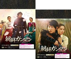 朝鮮ガンマンDVD-BOX1+2のセット <プレミアムBOX>