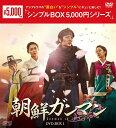 朝鮮ガンマン DVD-BOX1 <シンプルBOX 5,000円シリーズ>(6枚組)