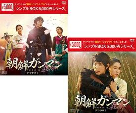 朝鮮ガンマン DVD-BOX1+2のセット <シンプルBOX 5,000円シリーズ>