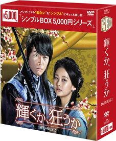輝くか、狂うか DVD-BOX2 <シンプルBOX 5,000円シリーズ> (4枚組)