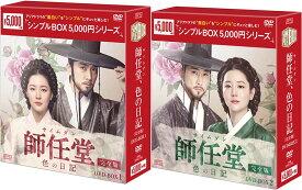 師任堂(サイムダン)、色の日記 <完全版> DVD-BOX1+2のセット <シンプルBOX 5,000円シリーズ>