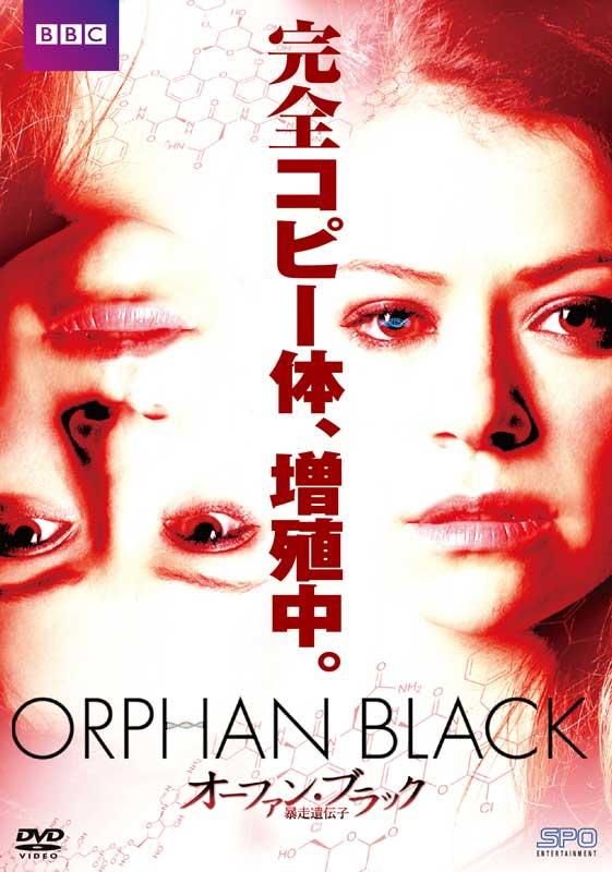 オーファン・ブラック 暴走遺伝子 DVD-BOX (4枚組)