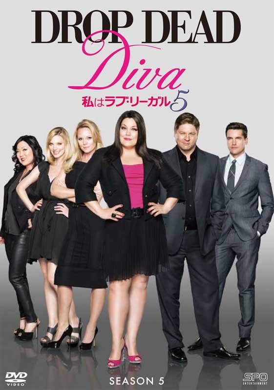 私はラブ・リーガル DROP DEAD Diva シーズン5 DVD-BOX (3枚組)