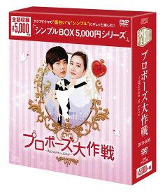 プロポーズ大作戦〜Mission to Love DVD-BOX <シンプルBOX 5,000円シリーズ>(8枚組)