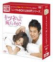 キツネちゃん、何しているの? DVD-BOX <シンプルBOX 5,000円シリーズ>(6枚組)