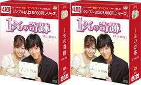 1%の奇跡 DVD-BOX1+2のセット<シンプルBOX 5,000円シリーズ>