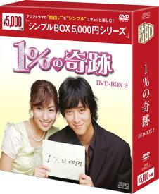 1%の奇跡 DVD-BOX2<シンプルBOX 5,000円シリーズ>(4枚組)