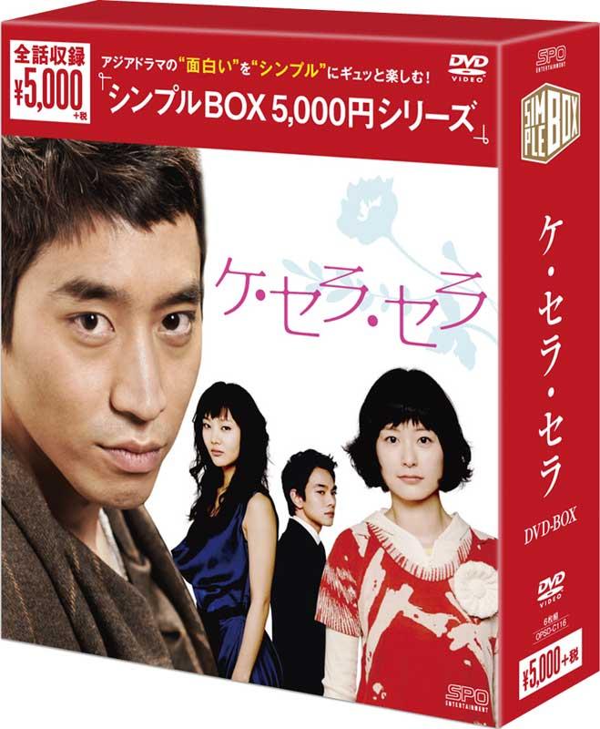 ケ・セラ・セラ DVD-BOX <シンプルBOX 5,000円シリーズ>(6枚組)