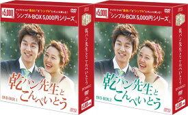 乾パン先生とこんぺいとう DVD-BOX1+2のセット <シンプルBOX 5,000円シリーズ>