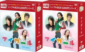 マイ・ガール DVD-BOX1+2のセット<シンプルBOX 5,000円シリーズ>